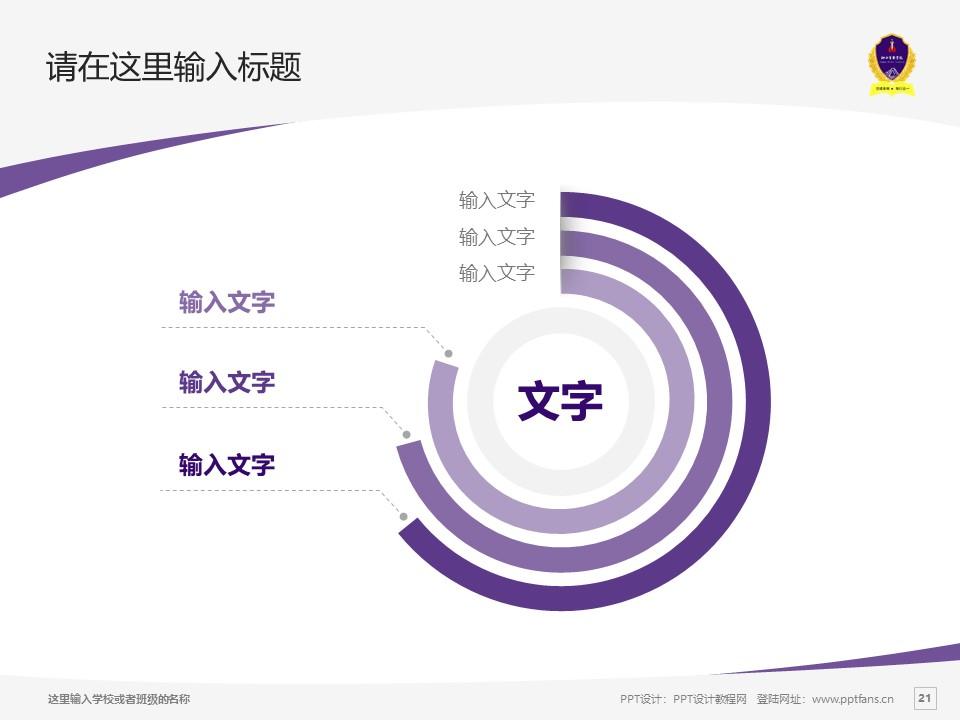 江西警察学院PPT模板下载_幻灯片预览图21