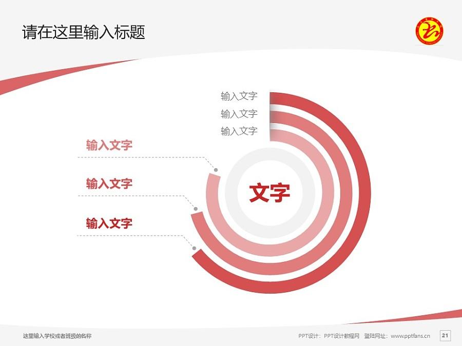 山东杏林科技职业学院PPT模板下载_幻灯片预览图21