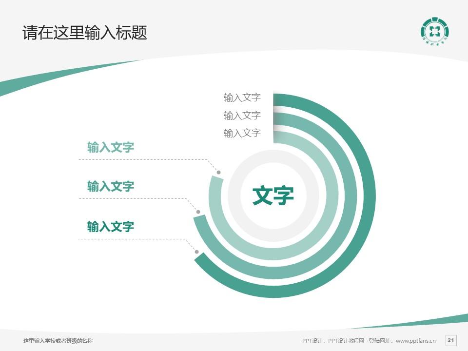 淄博职业学院PPT模板下载_幻灯片预览图21