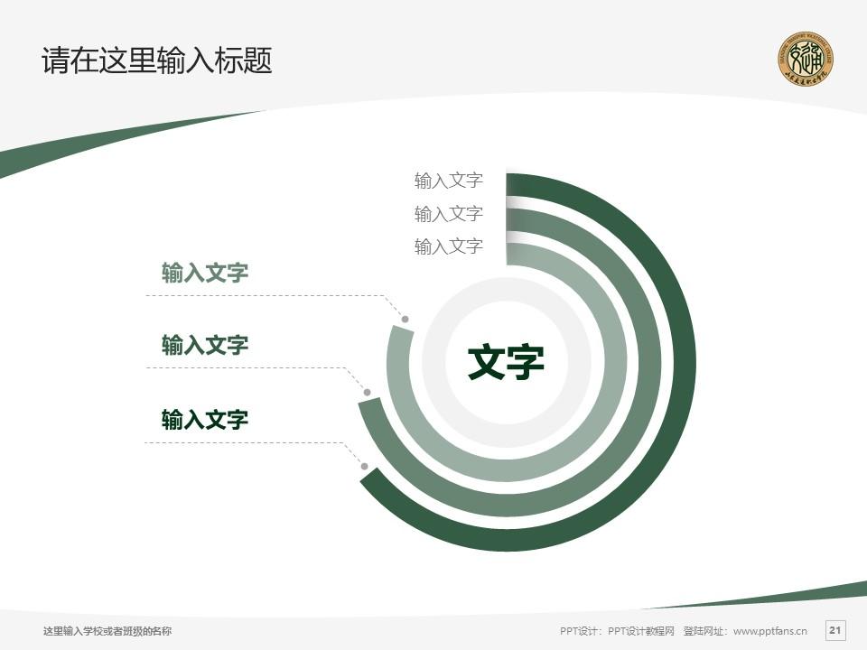 山东交通职业学院PPT模板下载_幻灯片预览图21