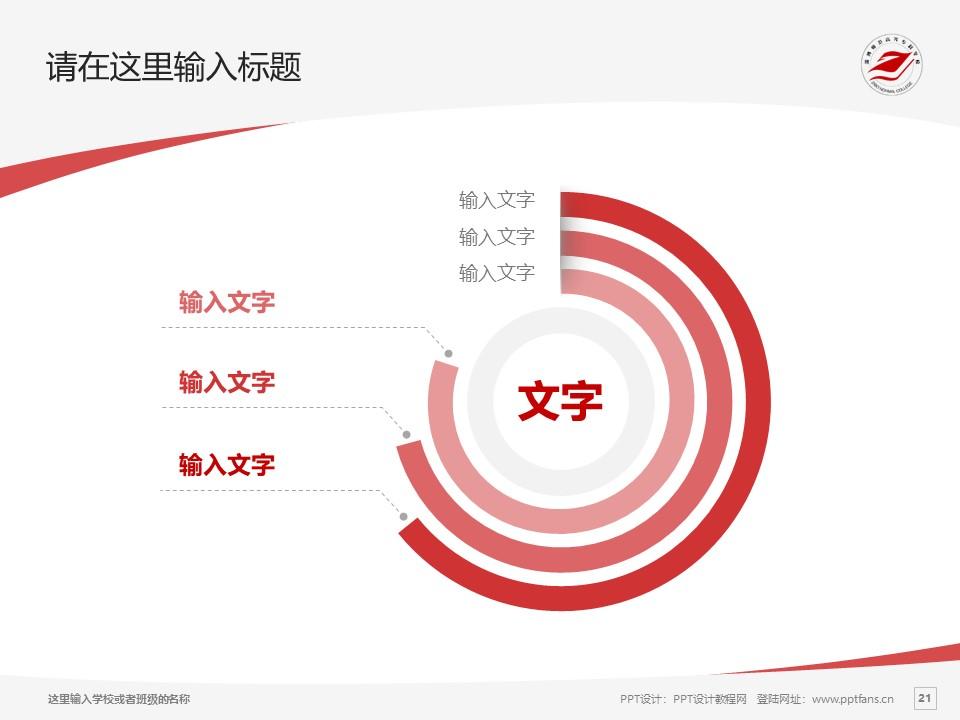 淄博师范高等专科学校PPT模板下载_幻灯片预览图21