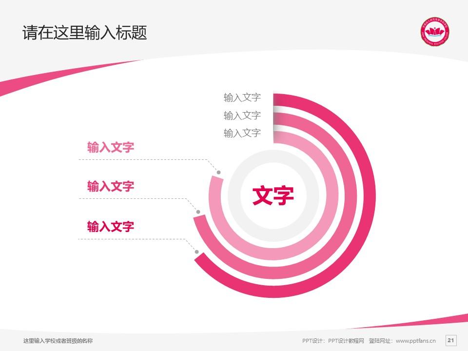 济南幼儿师范高等专科学校PPT模板下载_幻灯片预览图21