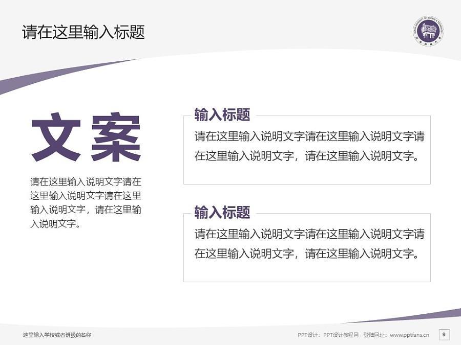 河南科技大学PPT模板下载_幻灯片预览图9