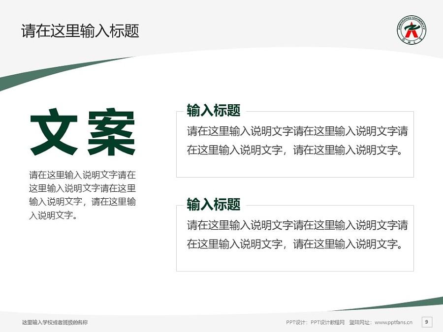郑州大学PPT模板下载_幻灯片预览图9