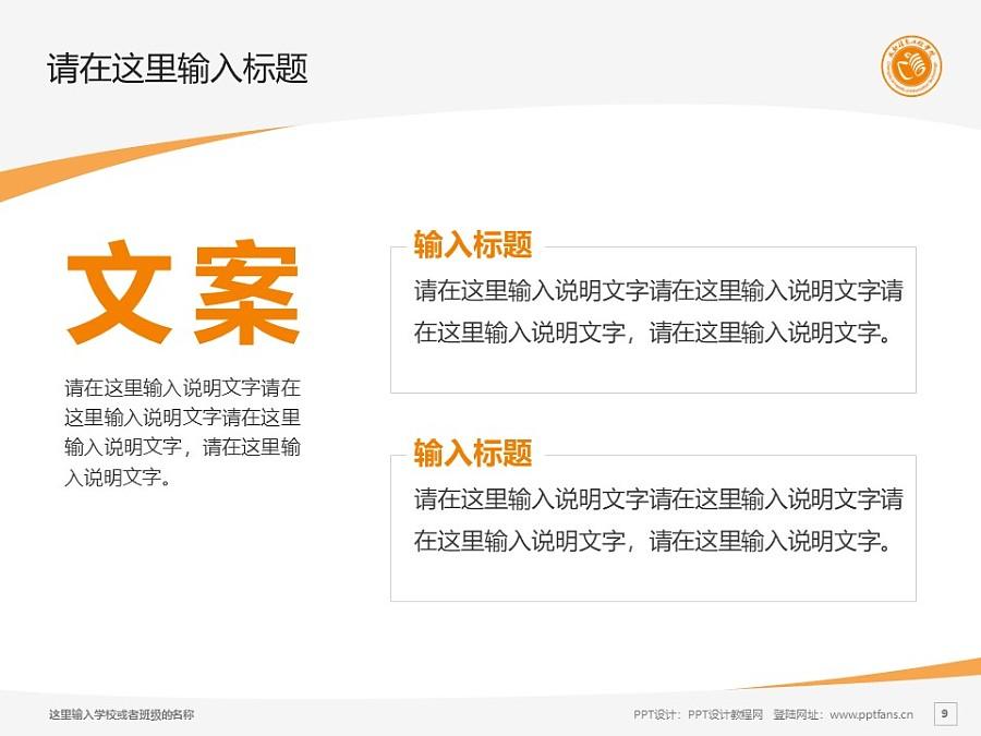 成都信息工程学院PPT模板下载_幻灯片预览图9