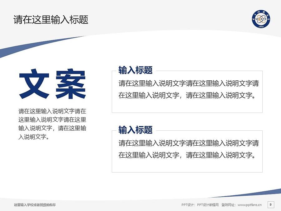 电子科技大学PPT模板下载_幻灯片预览图9
