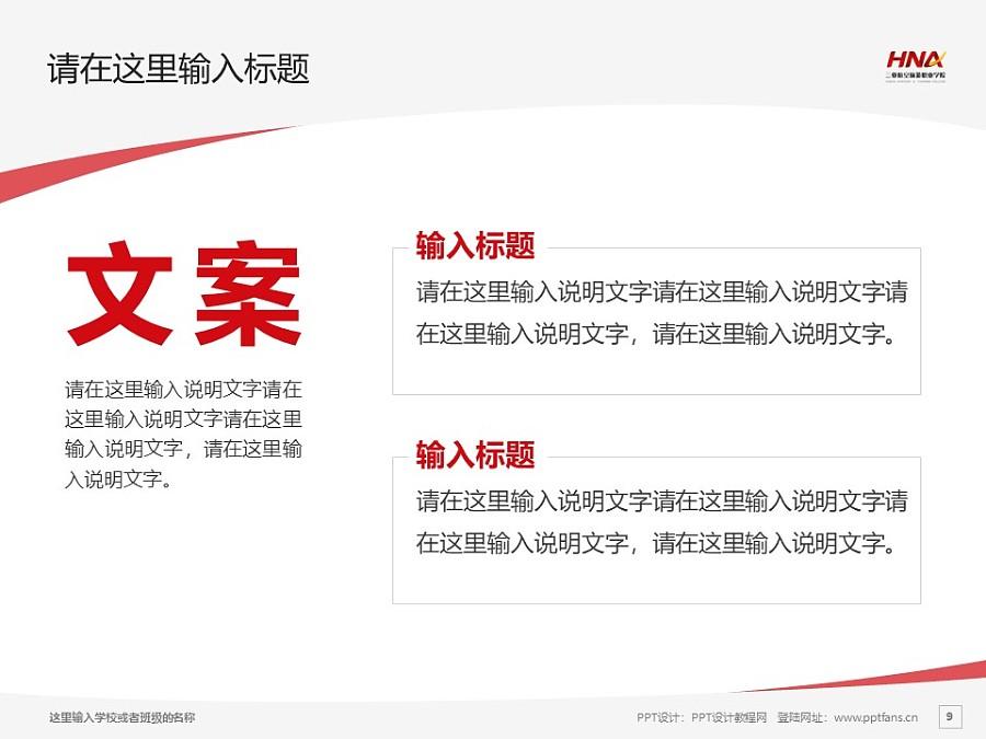 三亚航空旅游职业学院PPT模板下载_幻灯片预览图9