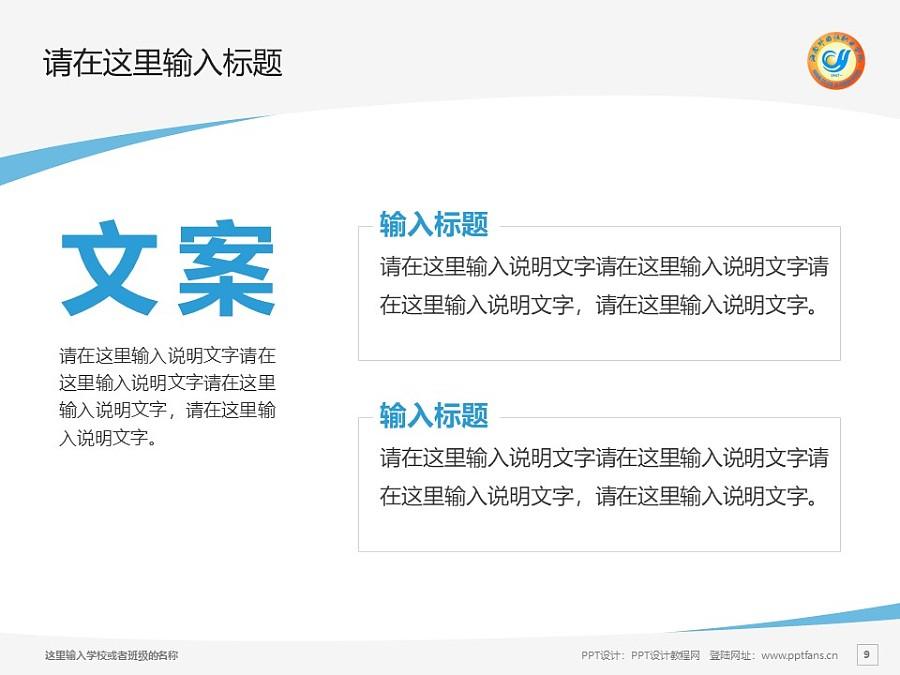 海南外国语职业学院PPT模板下载_幻灯片预览图9