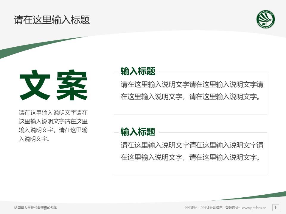 贵阳幼儿师范高等专科学校PPT模板_幻灯片预览图9