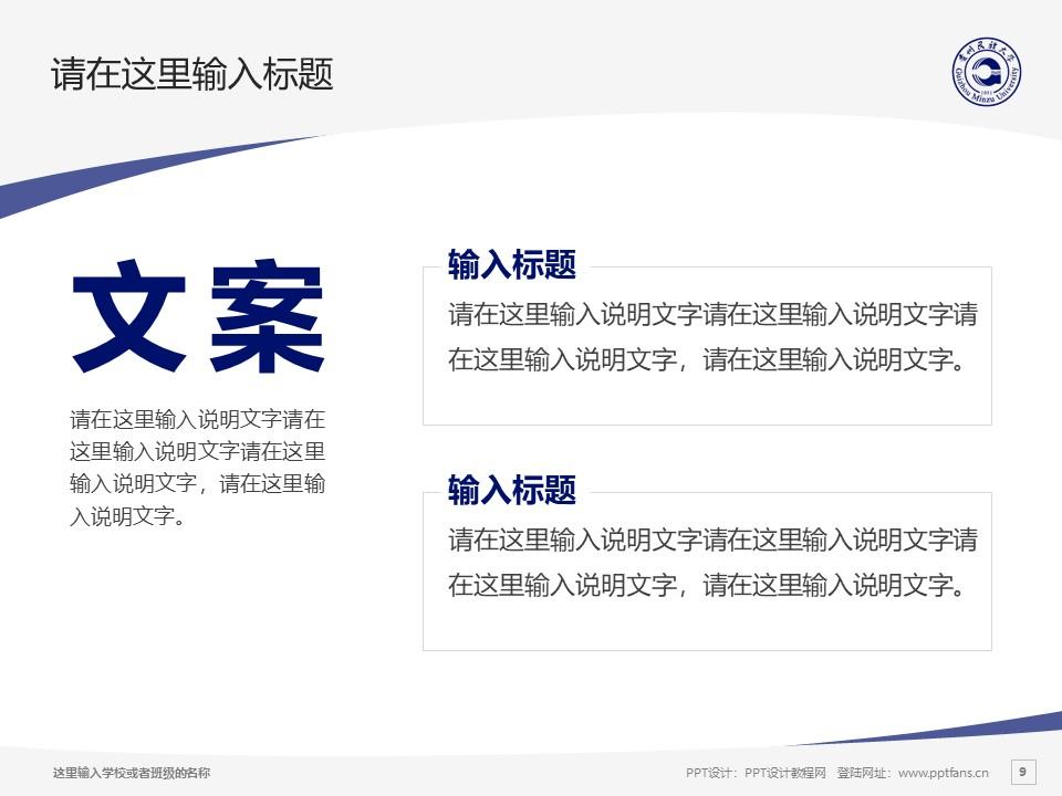 贵州民族大学PPT模板_幻灯片预览图9