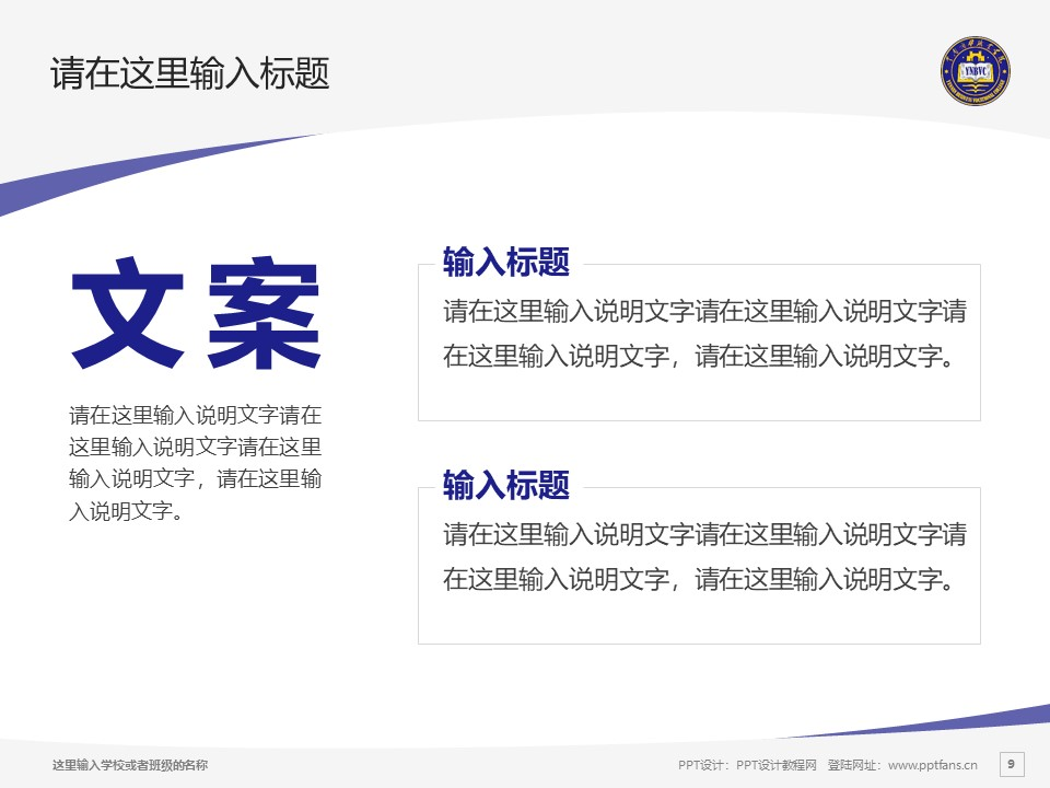 云南商务职业学院PPT模板下载_幻灯片预览图9
