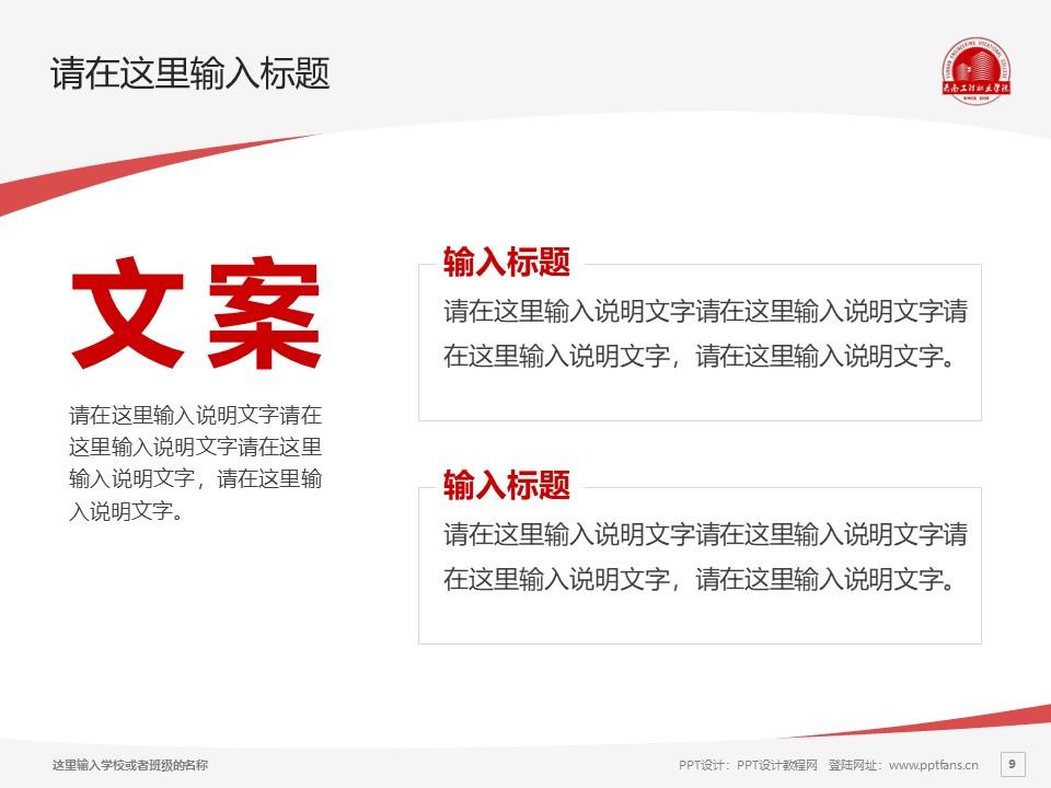 云南工程职业学院PPT模板下载_幻灯片预览图9