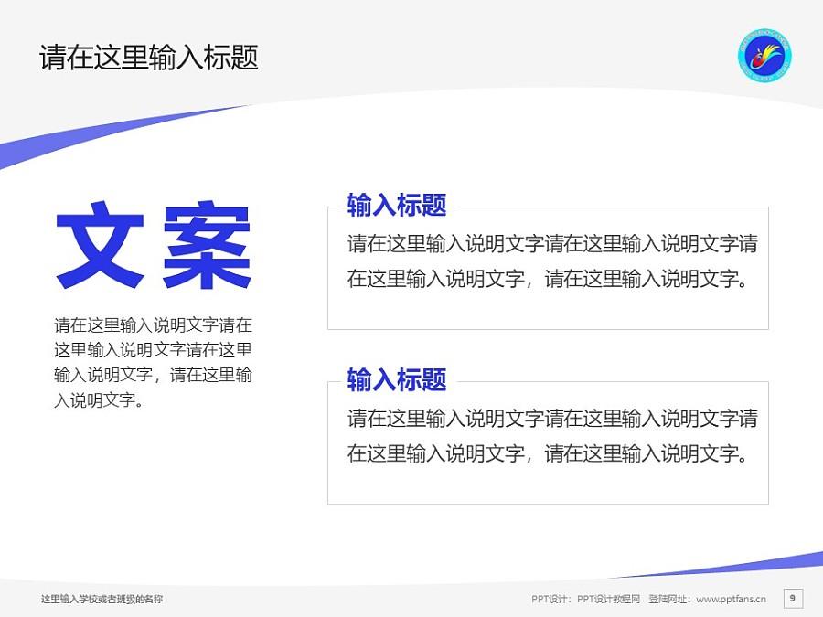 德宏师范高等专科学校PPT模板下载_幻灯片预览图9