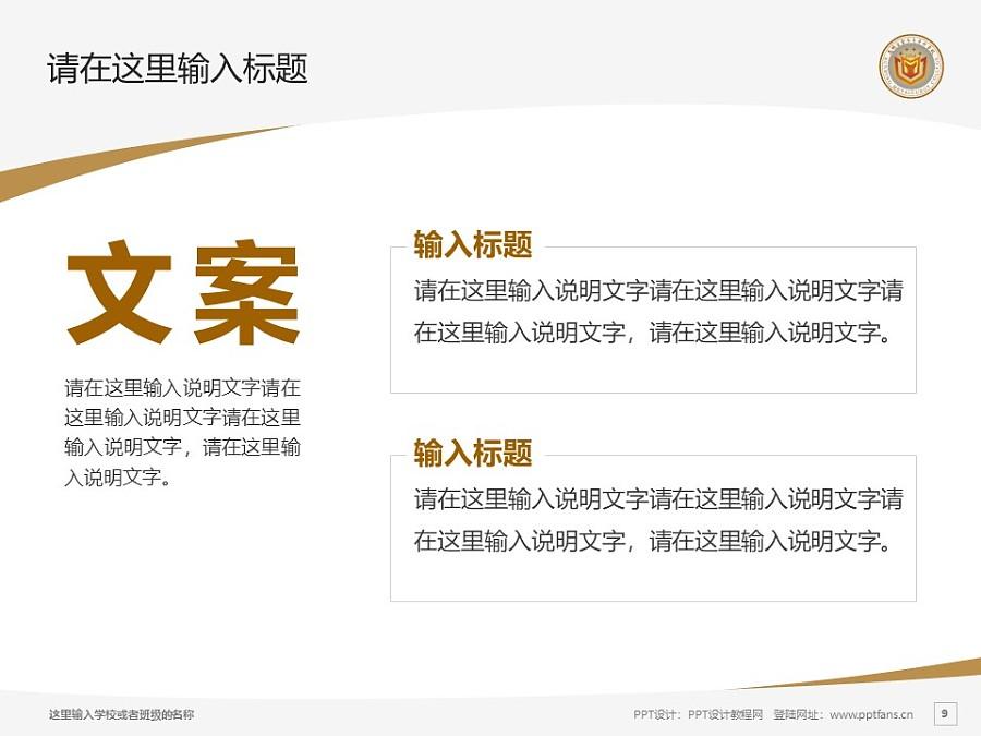 昆明冶金高等专科学校PPT模板下载_幻灯片预览图9