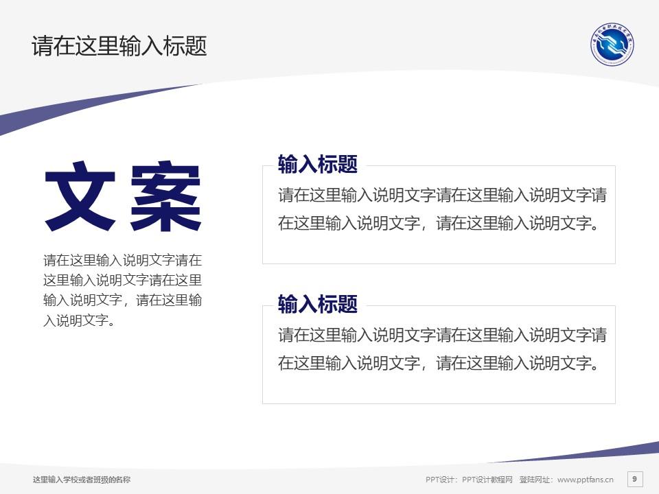 云南机电职业技术学院PPT模板下载_幻灯片预览图9