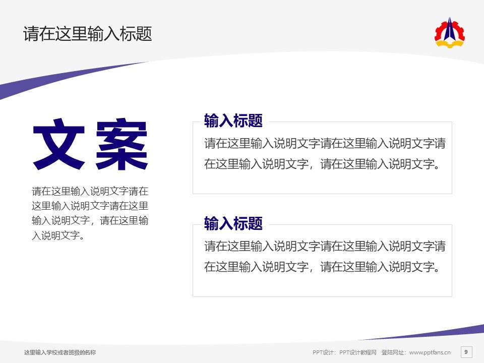 云南国防工业职业技术学院PPT模板下载_幻灯片预览图9