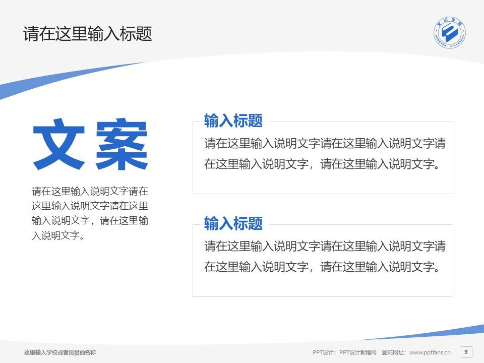 文山学院PPT模板下载_幻灯片预览图9