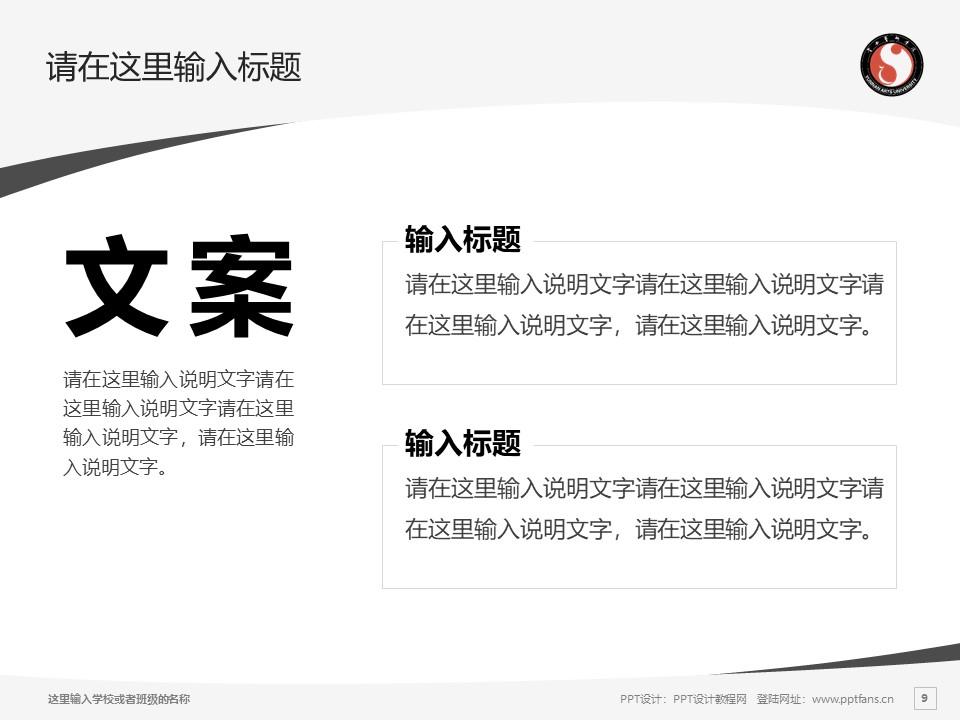 云南艺术学院PPT模板下载_幻灯片预览图9