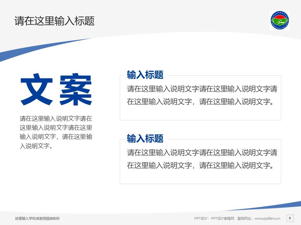 西双版纳职业技术学院PPT模板下载_幻灯片预览图9