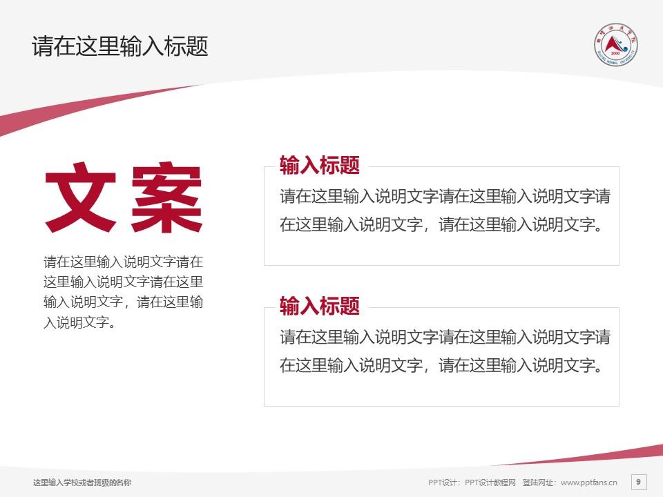 曲靖师范学院PPT模板下载_幻灯片预览图9