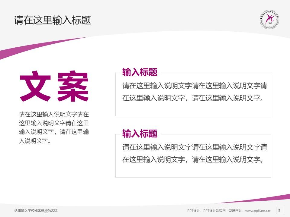 云南体育运动职业技术学院PPT模板下载_幻灯片预览图9