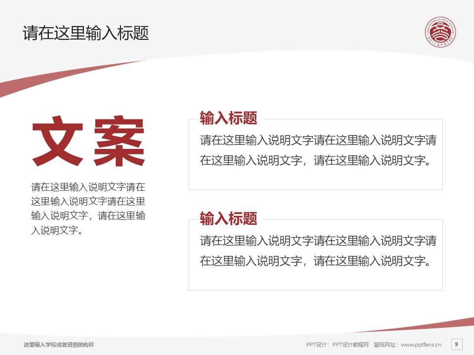 云南文化艺术职业学院PPT模板下载_幻灯片预览图9