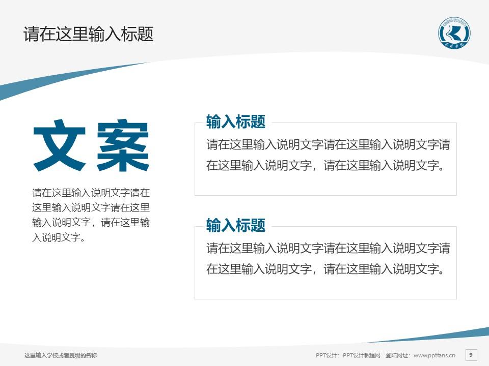 昆明学院PPT模板下载_幻灯片预览图9