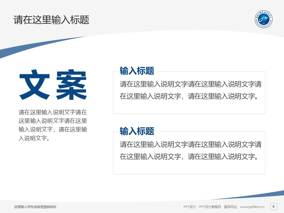 湖南九嶷职业技术学院PPT模板下载_幻灯片预览图9