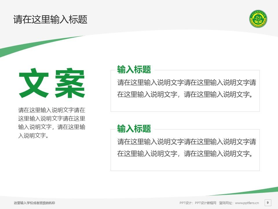 云南农业职业技术学院PPT模板下载_幻灯片预览图9