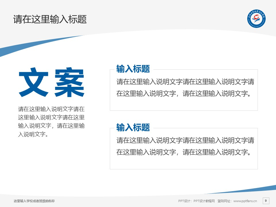 昆明工业职业技术学院PPT模板下载_幻灯片预览图9