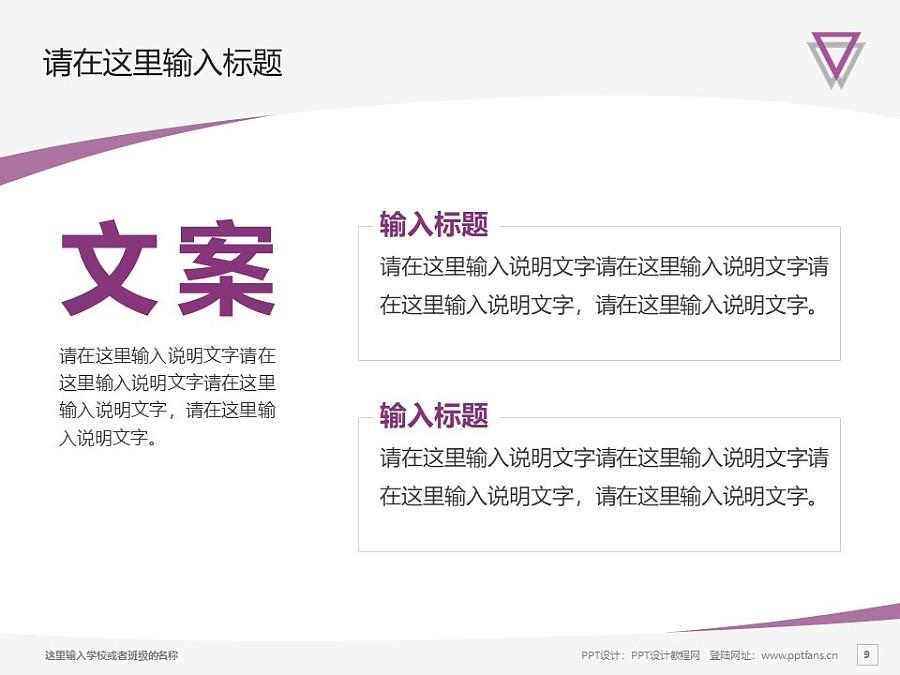 云南师范大学PPT模板下载_幻灯片预览图9