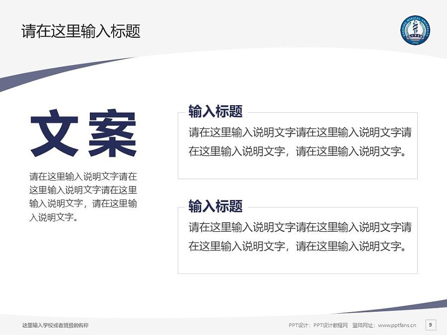 昆明医科大学PPT模板下载_幻灯片预览图9