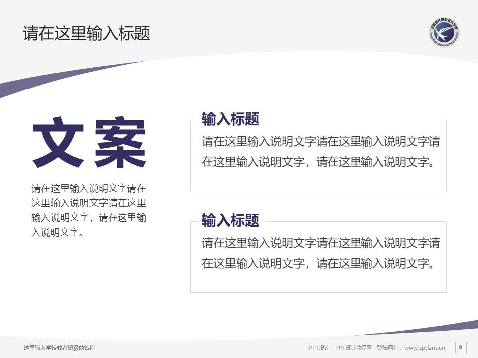 云南现代职业技术学院PPT模板下载_幻灯片预览图9