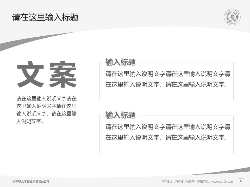 昆明卫生职业学院PPT模板下载_幻灯片预览图9