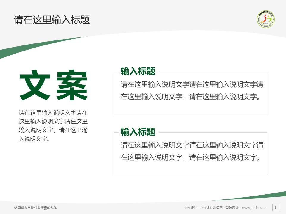 湖南外国语职业学院PPT模板下载_幻灯片预览图9