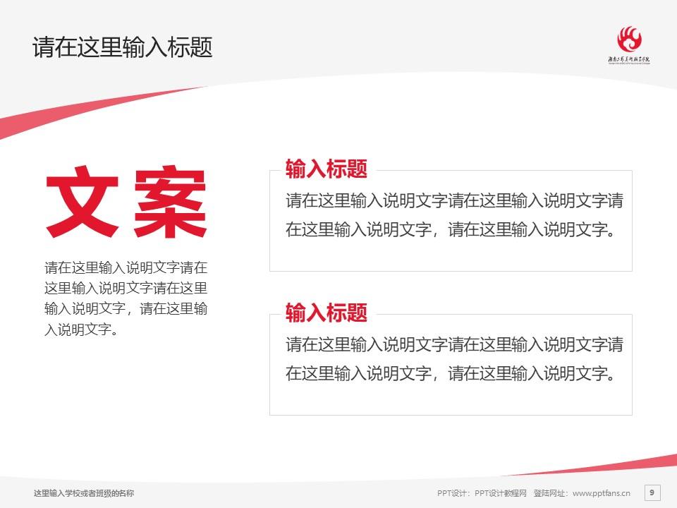 湖南工艺美术职业学院PPT模板下载_幻灯片预览图9