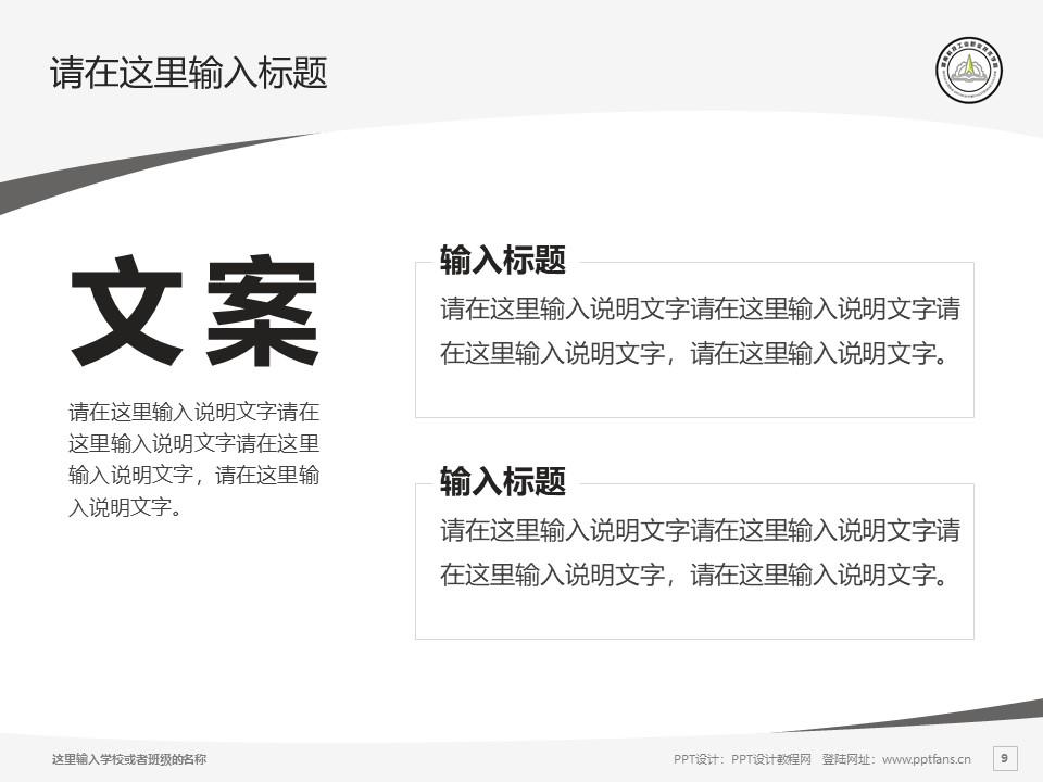 湖南科技工业职业技术学院PPT模板下载_幻灯片预览图9
