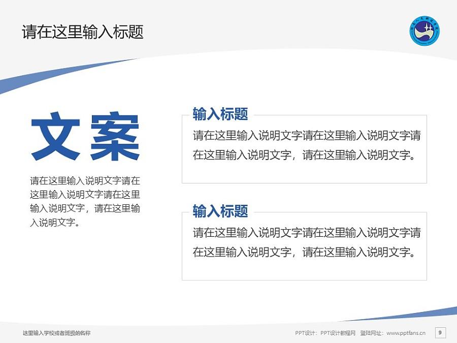湖南人文科技学院PPT模板下载_幻灯片预览图9