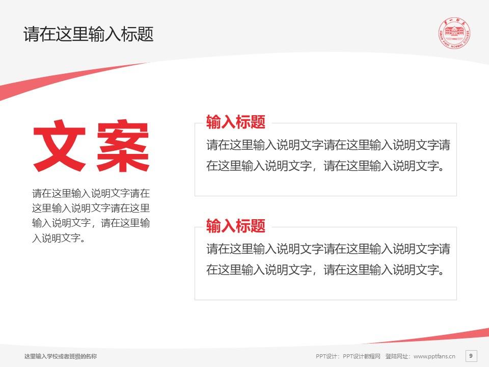 湖南第一师范学院PPT模板下载_幻灯片预览图9