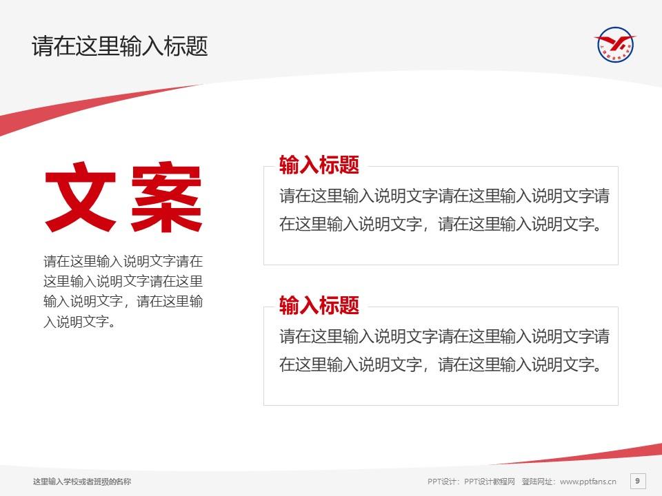 上饶职业技术学院PPT模板下载_幻灯片预览图9