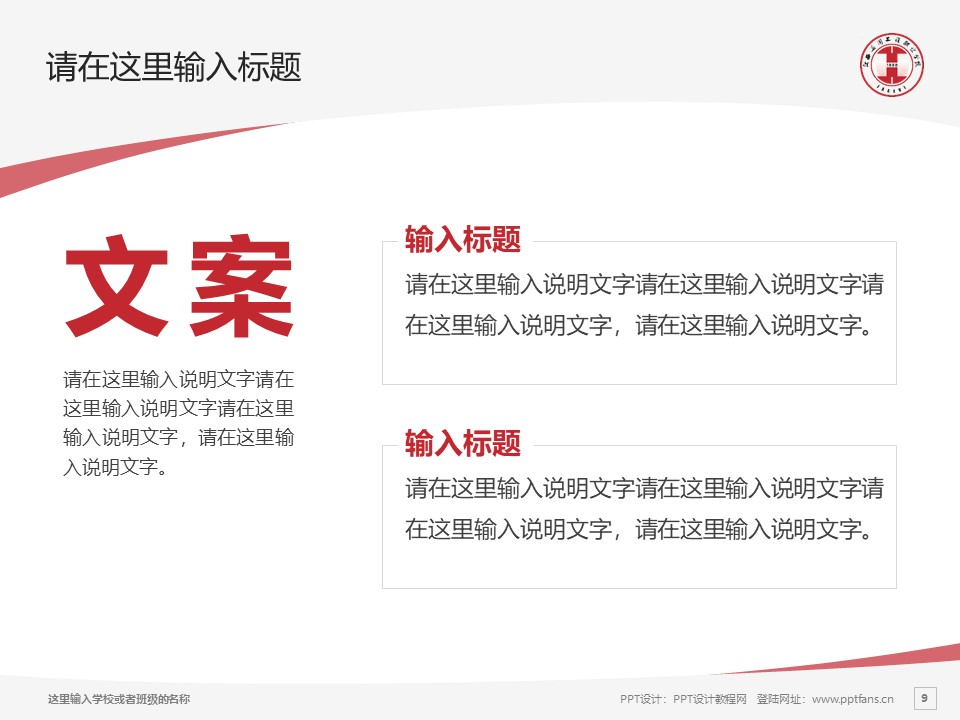 江西应用工程职业学院PPT模板下载_幻灯片预览图9