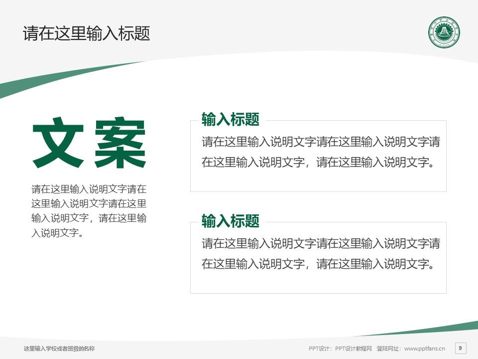 江西现代职业技术学院PPT模板下载_幻灯片预览图9