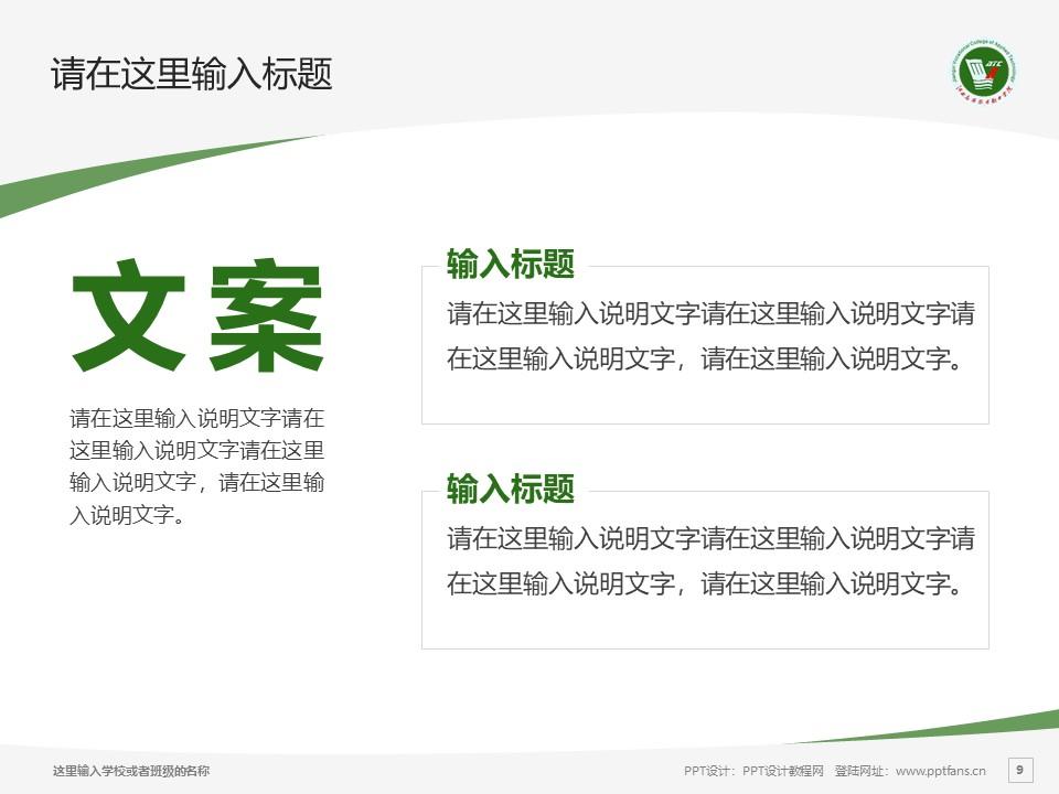江西应用技术职业学院PPT模板下载_幻灯片预览图9