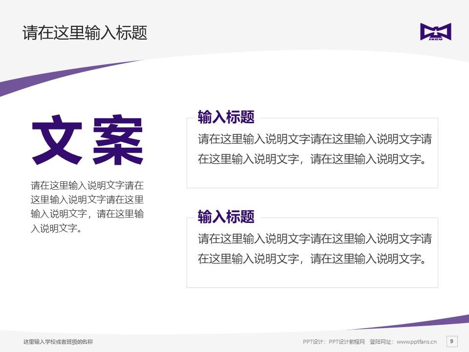 江西应用科技学院PPT模板下载_幻灯片预览图9
