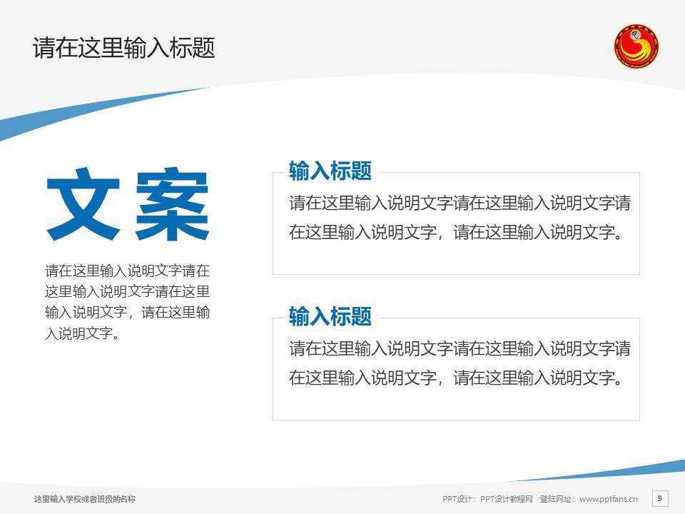 湖南都市职业学院PPT模板下载_幻灯片预览图9