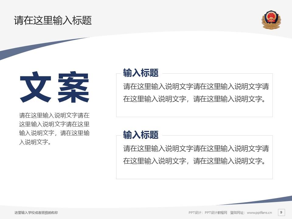 江西司法警官职业学院PPT模板下载_幻灯片预览图9