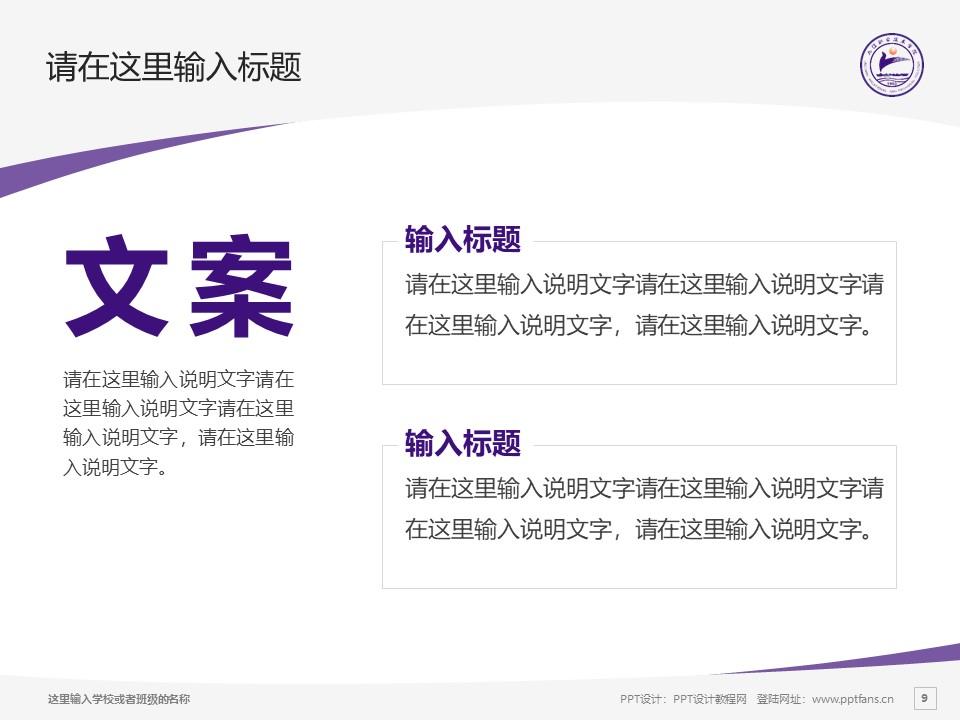 九江职业技术学院PPT模板下载_幻灯片预览图9