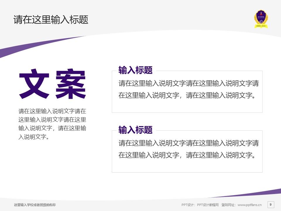 江西警察学院PPT模板下载_幻灯片预览图9