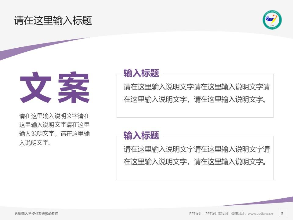 宜春学院PPT模板下载_幻灯片预览图9