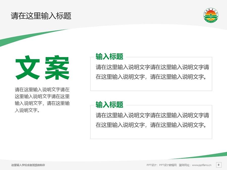 江西农业大学PPT模板下载_幻灯片预览图9